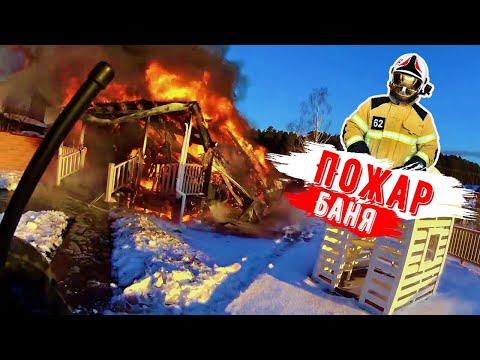 Пожар горит Баня