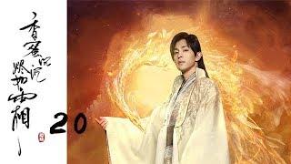 【香蜜沉沉烬如霜】Ashes of Love——20(杨紫、邓伦领衔主演的古装神话剧)