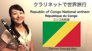 République du Congo / Republic of Congo National Anthem  国歌シリーズ『 コンゴ共和国 』