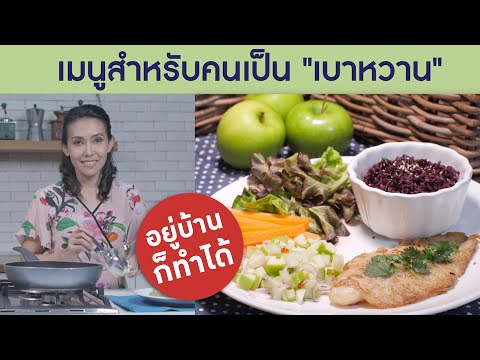 """กินอย่างไรเมื่อเป็น """"เบาหวาน"""" : Smart 60 สูงวัยอย่างสง่า [by Mahidol] #stayhome #withme"""