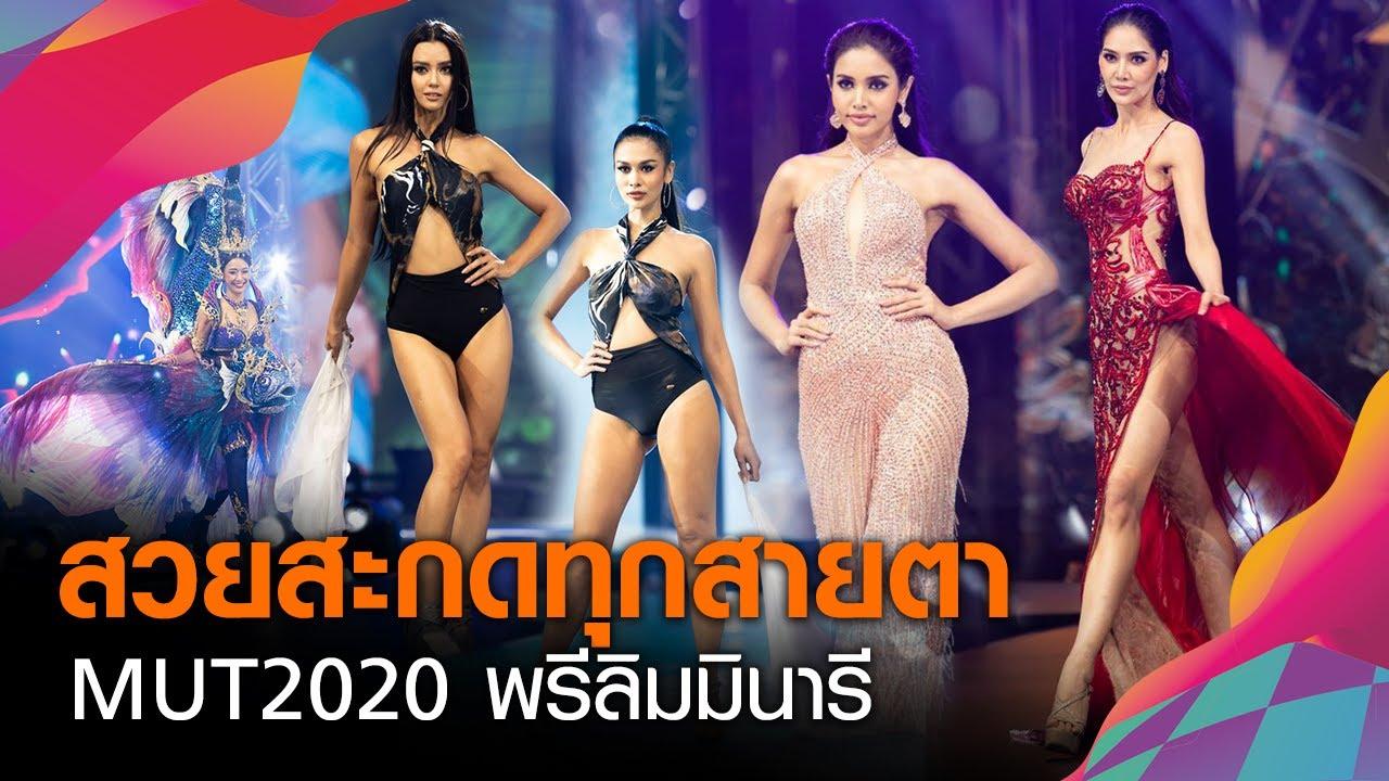 มิสยูนิเวิร์สไทยแลนด์ 2020 ประกวดรอบ Preliminary | เก็บตก Miss Universe Thailand 2020