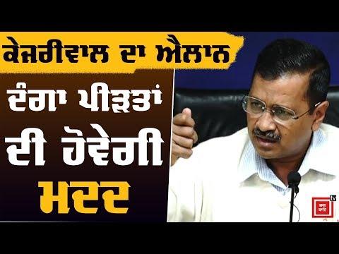 Delhi Riots  `ਤੇ ਮੁੱਖ ਮੰਤਰੀ Kejriwal ਨੇ ਕੀਤੇ ਵੱਡੇ ਐਲਾਨ