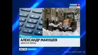 Вести-Хабаровск. Бизнес на уборке снега