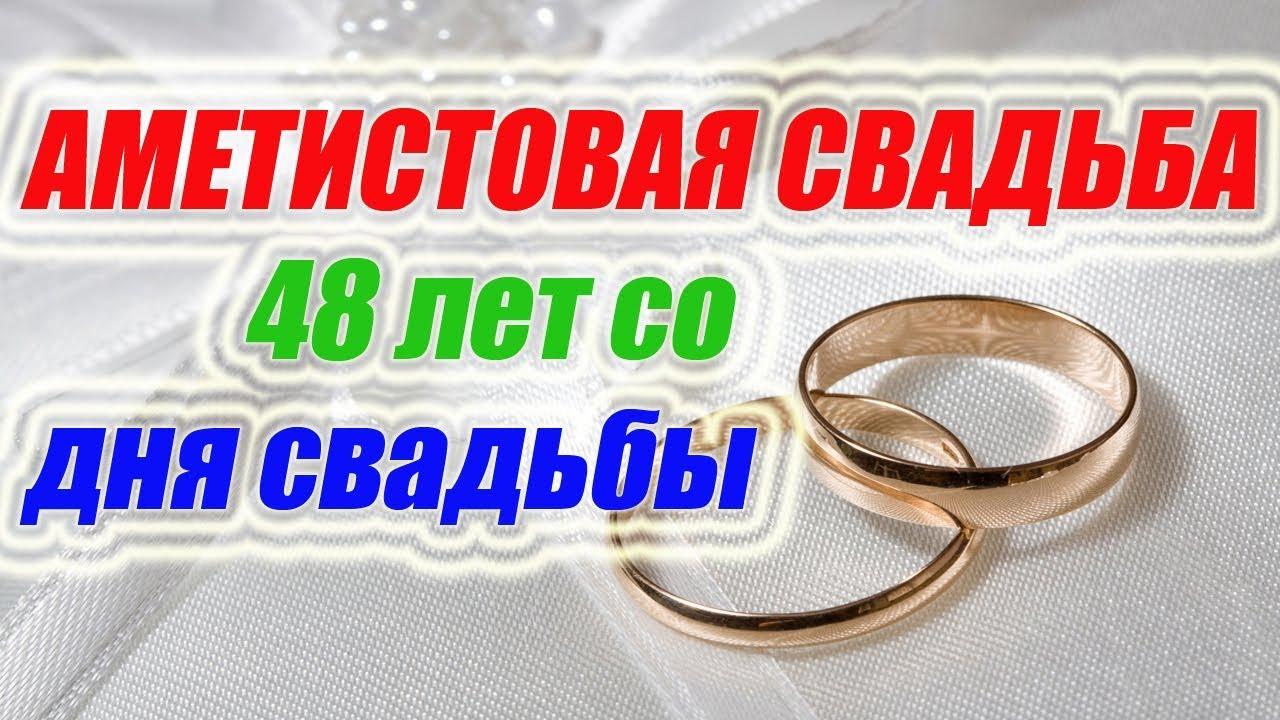 Поздравления с совместной жизнью 37