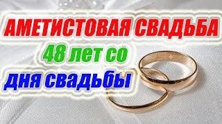 Аметистовая свадьба 48 лет со дня свадьбы