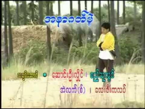 Saung Oo Hlaing + Alex + Sithu Lwin - Anar Gut Mae   အနာဂတ္မဲ့ #1