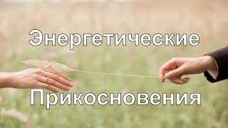Энергетические прикосновения | Наталья Винниченко — Морозова