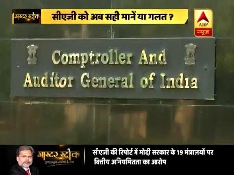 Master Stroke: When CAG blamed Modi govt of 11790000000Rs of corruption, presented report
