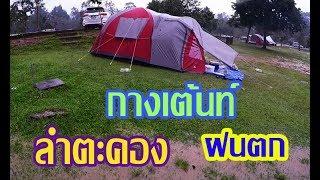 กางเต้นท์วันฝนตกหนักที่ลำตะคอง เขาใหญ่ / Camping on pouring rain day [ENG SUB]