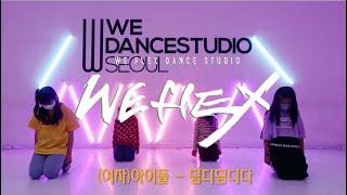 (여자)아이돌 - 덤디덤디 / WE-FLEX DANCESTUDIO / 홍대댄스학원 / 오디션 / 실용무용 /…