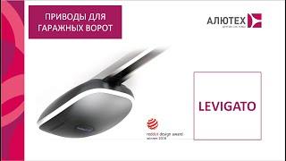 Гаражные привода серии Levigato ассортимент и особенности