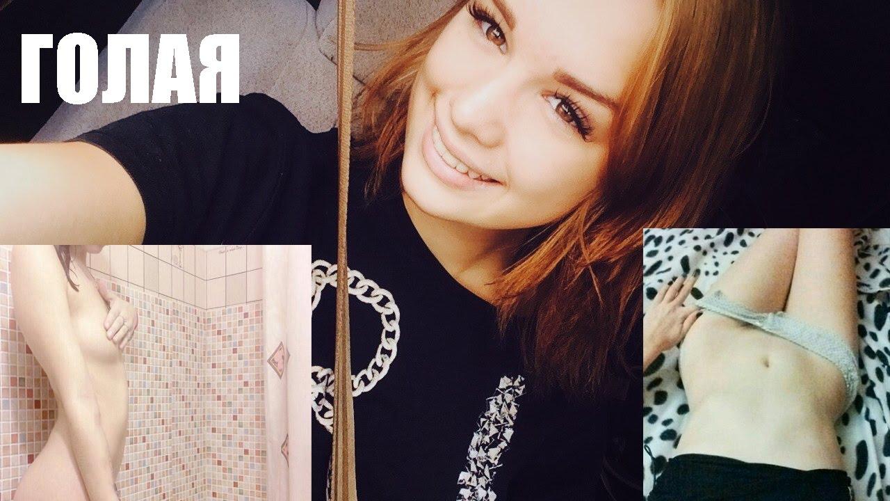 Без цензуры голая Диана Шурыгина слитые фото и видео
