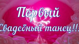 Уроки и постановка свадебных танцев, Крым, пгт.Красногвардейское