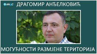 ИН4С: Драгомир Анђелковић. Могућности размјене територија.