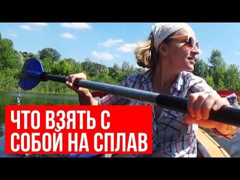 ЧТО ВЗЯТЬ С СОБОЙ В ПОХОД С ДЕТЬМИ? ♥ СПЛАВ НА БАЙДАРКАХ ♥ Olga Drozdova