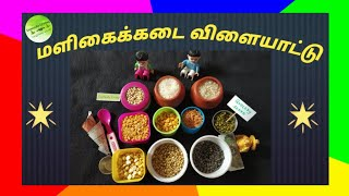 Kids play | Grocery shopping | Toys play | Role Play | Maligai kadai vilayattu | Tamil