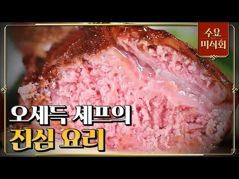 오세득 섬세함 폭발 ′생선-소-양 다 잘해!′ 특급극찬 수요미식회 32화