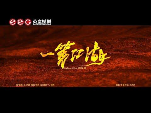 陳偉霆 William Chan《一筆江湖》[Official MV]