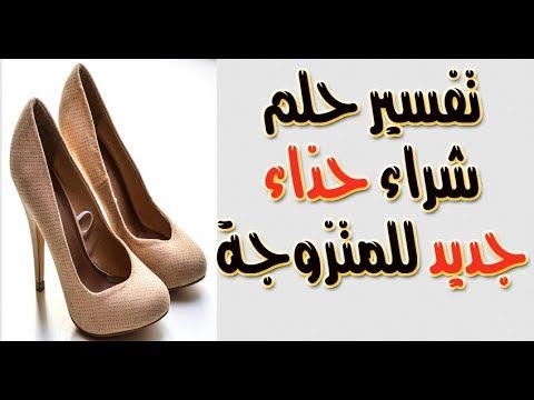 تفسير حلم شراء حذاء جديد للمتزوجة لابن سيرين تفسير حلم الحذاء للمتزوجة
