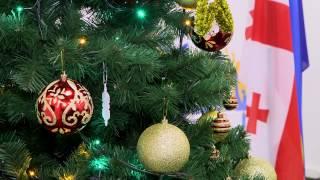 Поздравление с Новым годом на грузинском