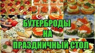 Бутерброды на праздничный стол