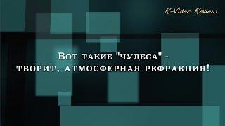 """Интерактивный видеообзор. Часть-2. Раскрыта """"тайна"""" атмосферной рефракции!"""