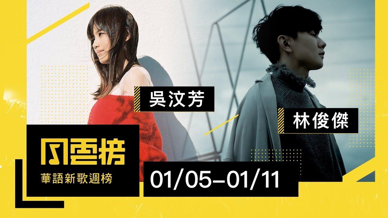 林俊傑清唱《黑夜問白天》!《黏黏》也有手勢舞啦~KKBOX 華語新歌週榜(1/5-1/11)