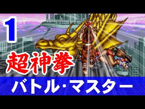 [1/3] 翔(Syoh) Playthrough - バトル・マスター 究極の戦士たち