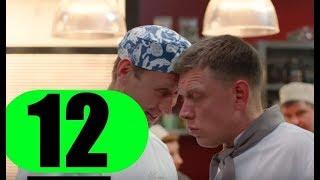 Отель Элеон 3 сезон 12 серия. Анонсы и содержание серий 12 серия