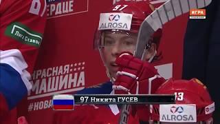 Россия — ХК «Спартак» - 2:1 ОТ. Гол Никиты Гусева