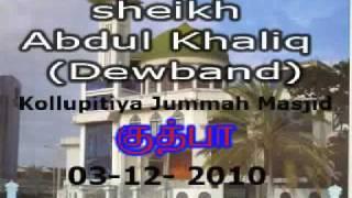 Kollupitiya Jumma 03-12-2010 Jummah by Ash-sheikh Abdul Khaliq TamilBayan.com Part 2 of 4.flv