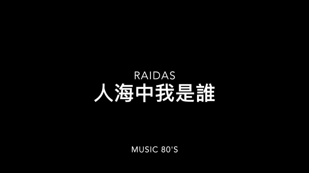 人海中我是誰 RAIDAS - YouTube