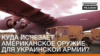 Куда исчезает американское оружие для украинской армии? | Донбасc Реалии