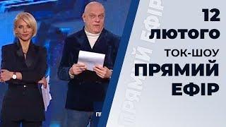 """Ток-шоу """"Прямий ефір"""" від 12 лютого 2020 року"""