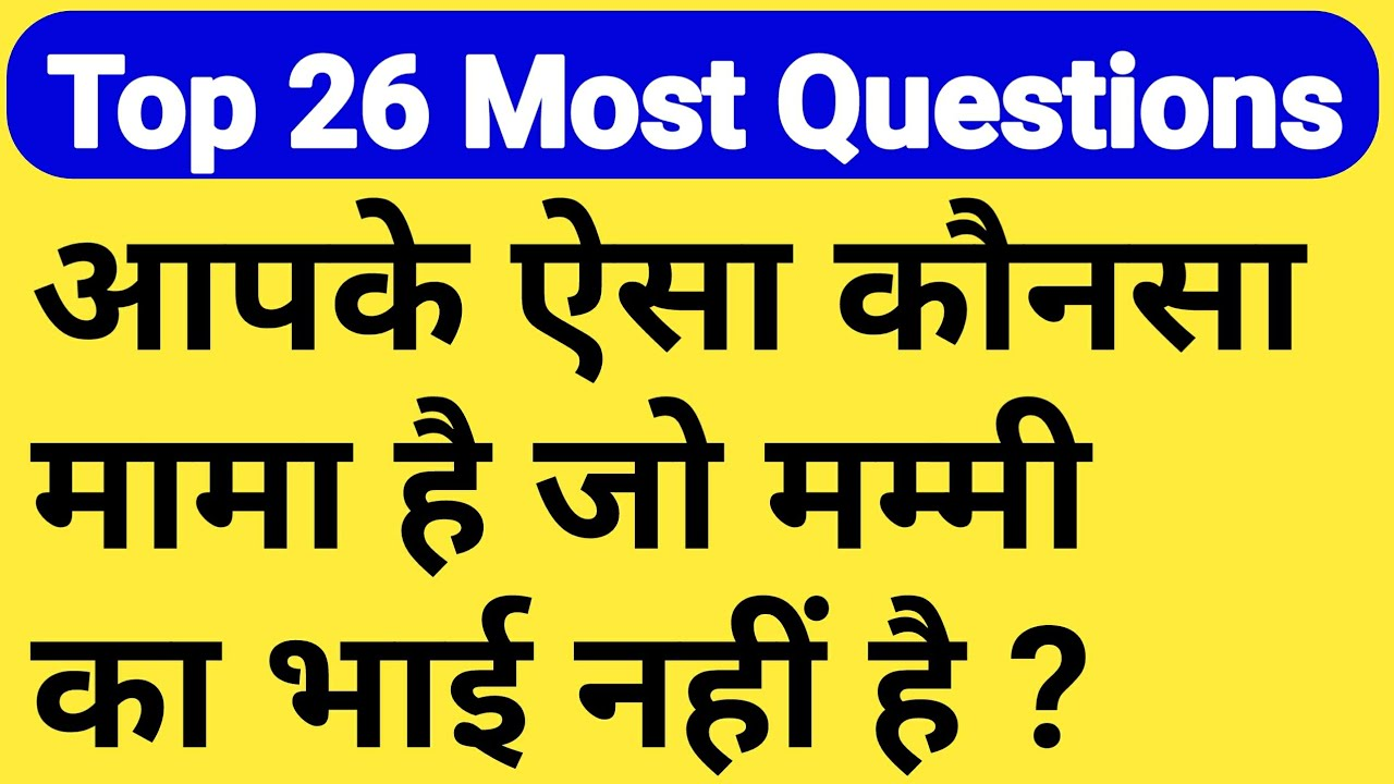 Common Sense Top 26 Questions   Most Brilliant Puzzles or Riddles in Hindi   Interview Questions