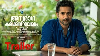 ANURAGA KARIKKIN VELLAM OFFICIAL TRAILER | Malayalam Movie 2016