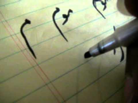 Persian alphabet lesson - Farsi letters -درس حروف فارسی  - 09