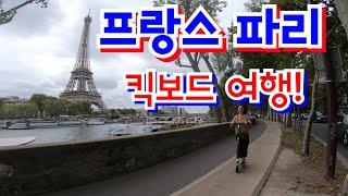 [프랑스] 파리 킥보드(라임) 관광으로 인싸되기!