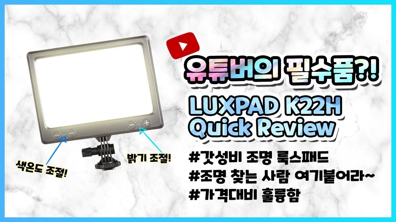갓성비 유튜브 조명-룩스패드K22H 퀵리뷰 (LUX PAD K22H Quick Review/LED LIGHT PAD/리뷰하는유튜버 규TV)