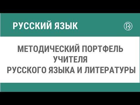 Методический портфель учителя русского языка и литературы