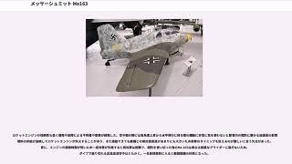 メッサーシュミット Me163