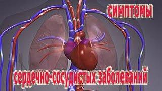 ★Симптомы Сердечно-сосудистых заболеваний. ВАЖНО НЕ ПРОПУСТИТЬ. Инфаркт.
