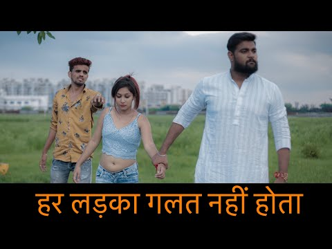 Har Ladka Galat Nahi Hota | हर लड़का गलत नहीं होता | Prince Verma