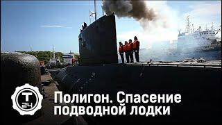 Полигон. Спасение подводной лодки