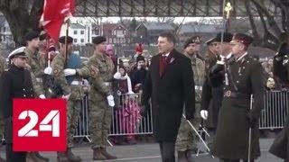 Латвия отпраздновала свою независимость парадом войск НАТО - Россия 24