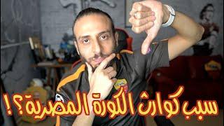 إيقاف اللاعبين والعقوبات ... وقمة الأهلي والزمالك .. والعك الكروي في مصر!!