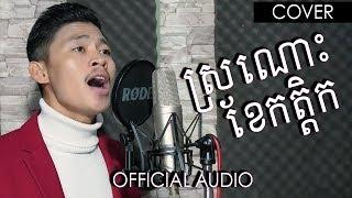 ស្រណោះខែកត្តិក - យុទ្ធ និស្ស័យ   Sronos Khae Kadek - YUTHAK NISAY   Cover By BlackClaw Team