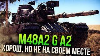 M48A2 G A2 ХОРОШ, НО НЕ НА СВОЕМ МЕСТЕ | Обзор War Thunder
