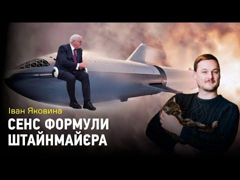 Іван Яковина: Starship