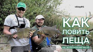 Как ловить леща на водохранилище на фидер. Vблог#6